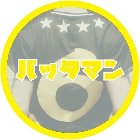 バッタマン(*˘ ³˘)♥ちゅっの画像(プリ画像)