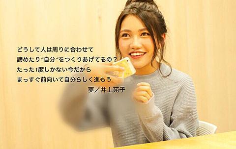 夢/井上苑子の画像(プリ画像)