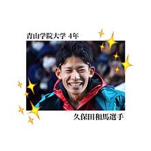 久保田和馬選手の画像(箱根駅伝 かっこいいに関連した画像)