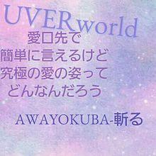 AWAYOKUBA-斬るの画像(プリ画像)