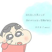 クレヨンしんちゃん 泣くの画像58点完全無料画像検索のプリ画像bygmo
