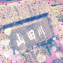 山田⁉︎の画像(プリ画像)