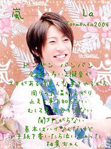 LaTormenta2004 相葉ちゃん verの画像(2004に関連した画像)
