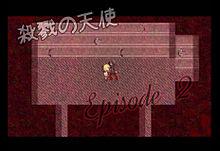 〜殺戮の天使〜の画像(ザクレイに関連した画像)