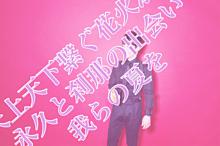 星野源&椎名林檎 プリ画像