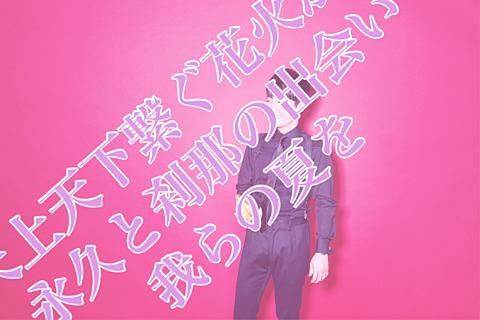 星野源&椎名林檎の画像(プリ画像)