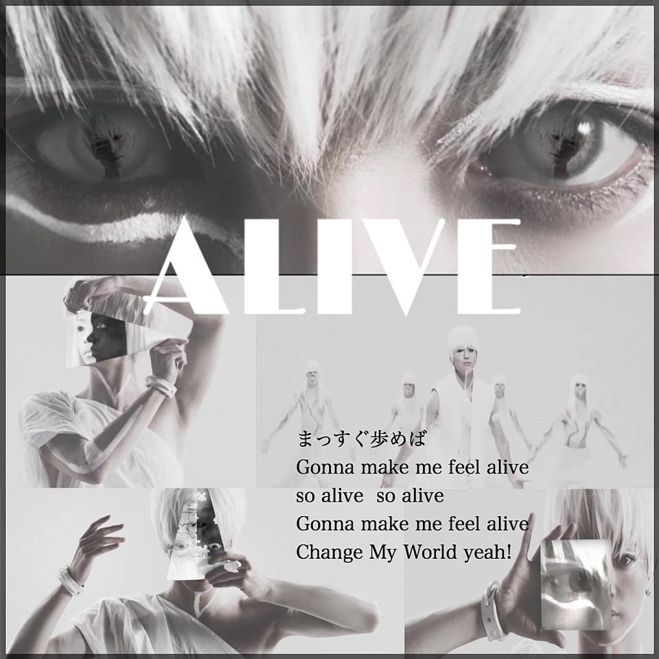 Alive 太 玉森 裕