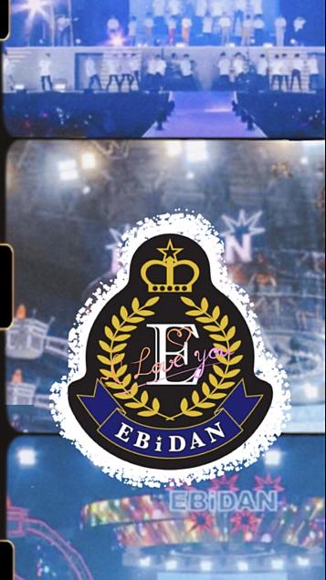 EBiDANの画像(プリ画像)