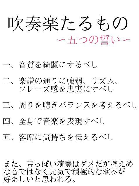 吹奏楽たるもの 〜五つの誓い〜の画像(プリ画像)