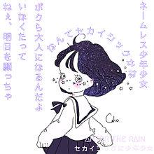 歌詞画の画像(セカイシックに少年少女に関連した画像)