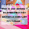 When  is  your  birthday  ? プリ画像