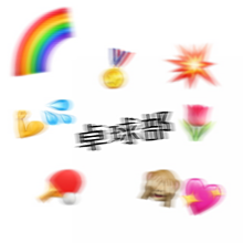 かわいい イラスト 卓球の画像39点完全無料画像検索のプリ画像bygmo