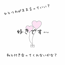 恋愛❤(×2) プリ画像