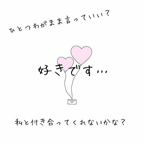 恋愛❤(×2)の画像(プリ画像)