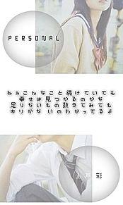 PERSONALの画像(上戸彩に関連した画像)