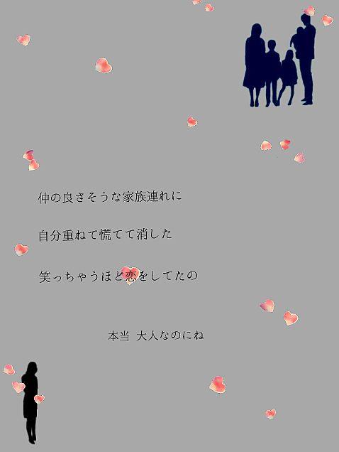 ワン・ウーマン・ショー ~甘い幻~の画像(プリ画像)