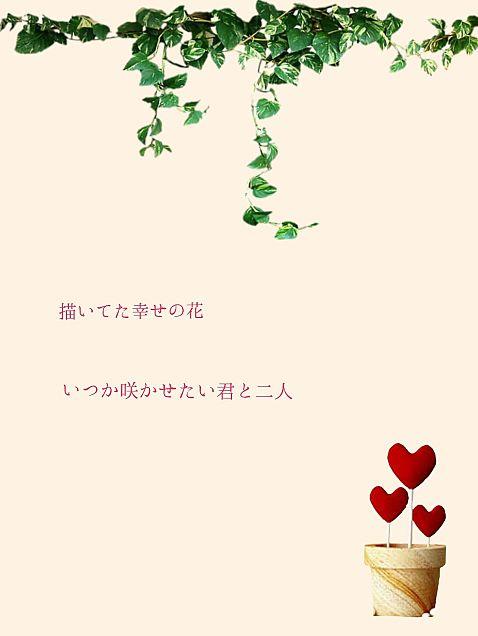 Love is…~いつもそこに君がいたから~の画像(プリ画像)
