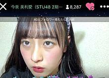 STU48今泉美利愛の画像(STU48に関連した画像)