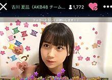 AKB48古川夏凪 プリ画像