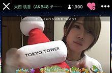 AKB48 チーム8大西桃香の画像(大西桃香に関連した画像)