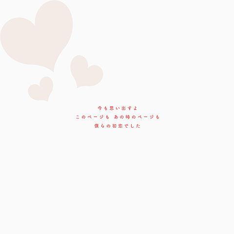 初恋の絵本-anotherstory- ボカロ 歌詞の画像 プリ画像