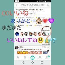 いいねありがとー🙈💗💜の画像(カカオトーク/らいんに関連した画像)