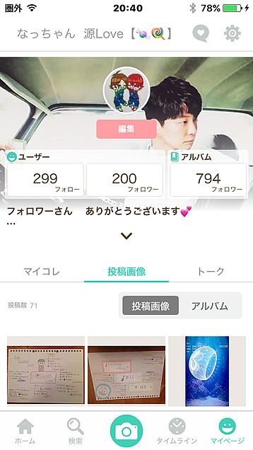 200人✨💕の画像(プリ画像)