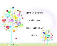 ヒカリへ ♪miwaの画像(プリ画像)
