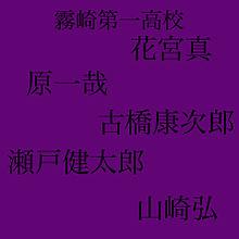 霧崎の画像(花宮真に関連した画像)