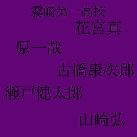 霧崎の画像(プリ画像)