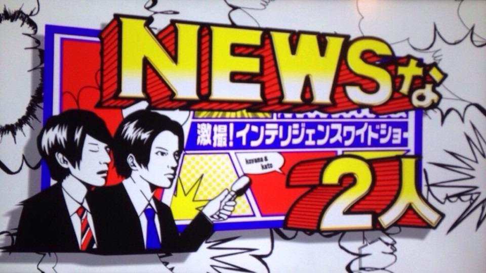 NEWSな2人 161229