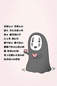 カオナシの「さみしいさみしい」の画像(さみしいに関連した画像)
