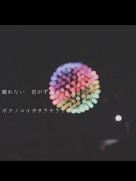 キミノカケラの画像(プリ画像)