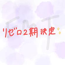 リゼロおおおおおお!!!!!!の画像(エミリアたんに関連した画像)