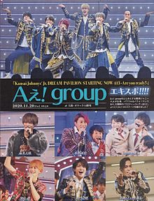 Aぇ!groupの画像(ジャニーズJrに関連した画像)