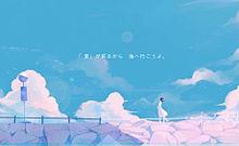 SUMMER SONGの画像(歌詞画に関連した画像)