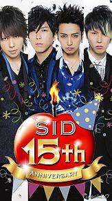 シド15周年 加工画 SID 15th ANNIVERSARYの画像(明希に関連した画像)