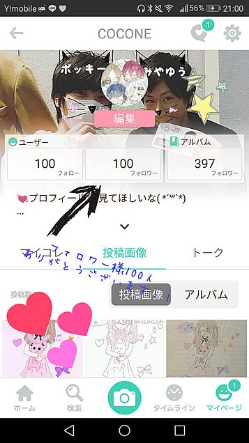 祝フォロワー様100人!!の画像(プリ画像)