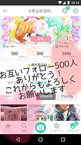 お互いフォローありがとう!