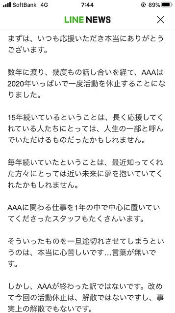 AAA活動休止……………の画像(プリ画像)
