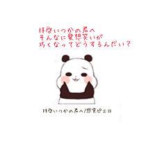 きのこさんリクエスト!の画像(プリ画像)