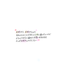 告白/FUNKY MONKEY BABYS プリ画像