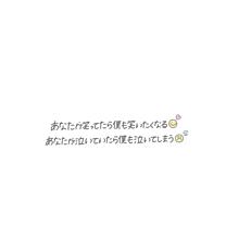 福笑い/高橋優 プリ画像