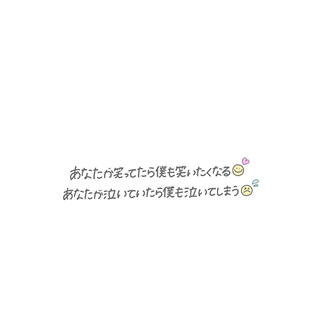 福笑い/高橋優の画像 プリ画像