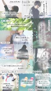 SONG IMAGE ~ back number ~ プリ画像