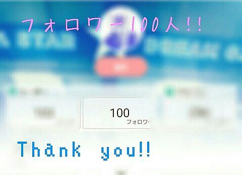 祝フォロワー100人!!の画像(プリ画像)