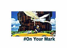 #On Your Markの画像(on your mark ジブリに関連した画像)