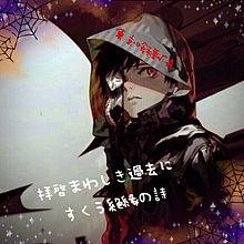 歌詞の画像(東京喰種√aに関連した画像)