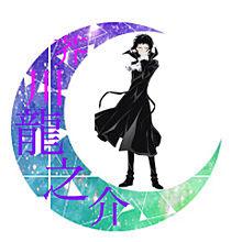 芥川さん!!!の画像(羅生門に関連した画像)