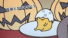 おばけ卵の画像(ぐでたま ハロウィンに関連した画像)